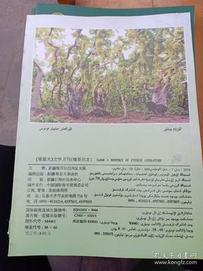 塔里木 文学月刊 (维吾尔文)2018年