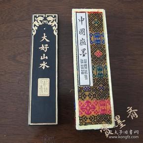 大好山水上海墨厂70年代老2两60g油烟101徽墨老墨锭N278