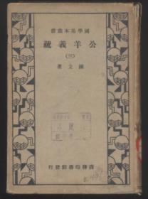 公羊义疏(三)精装 国学基本丛书