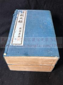 《1672 国朝文录》光绪二十六年扫叶山房石印本  白纸原函原装二函十六册全