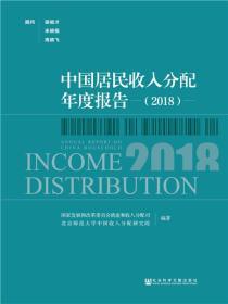 中国居民收入分配年度报告(2018)