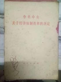 《中共中央关于经济体制改革的决定》
