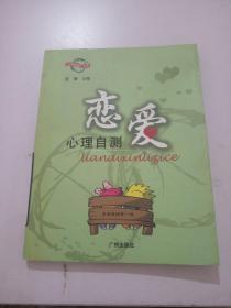 恋爱心理自测——心理自测丛书 ,。,。