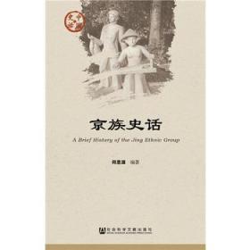 中国史话:京族史话
