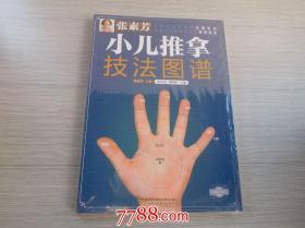 张素芳小儿推拿技法图谱(汉竹)(全新正版原版书未拆封 1本)副本在家里客厅