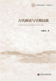中原学术文库学者丛书:古代神话与早期民族