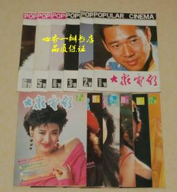 大众电影(1991年1-12期全12册)