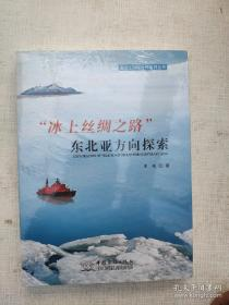 图们江国际合作系列丛书:冰上丝绸之路东北亚方向探索---(全新未拆封)