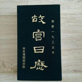 故宫日历(1935年复刻版)