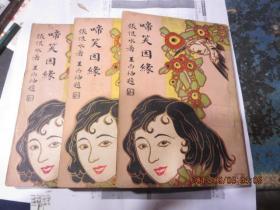 民国旧书1740-1  民国长篇小说 啼笑因缘 上中下 三册全