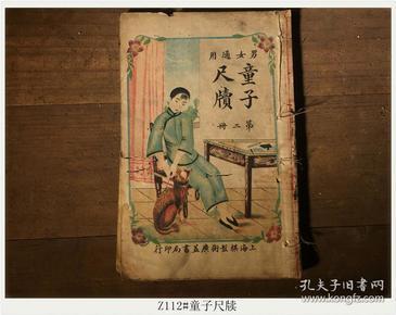 Z112#童子尺牍  礼仪风俗  儿童育养 古籍善本 线装二手印刷古书