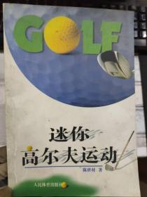 《迷你高尔夫运动》