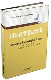 国际商贸英语实务/张维