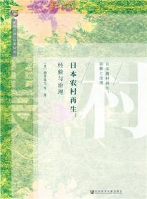 中国问题日本经验:日本农村再生--经验与治理