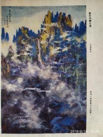 画页—-珍贵的纪念画册--毛泽东故居藏书画家赠品集【莲花沟卿云图--刘海粟】113