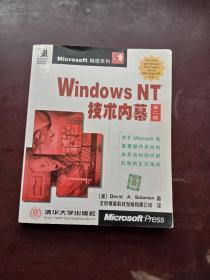 Windows NT 技术内幕