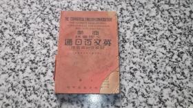 商业交际会话英文百日通(民国旧书)