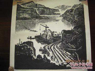 莫测1983年版画原作《高峡出平湖》保真