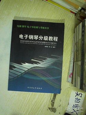 电子钢琴分级教程(电钢 钢琴 电子琴培训与考级用书)  签赠本
