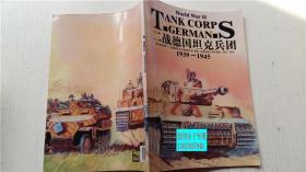二战德国坦克兵团1939-1945 (无光盘)先锋创意工作室 编制 银声音像出版社 大16