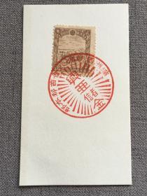 """满洲国邮票 满洲帝国邮政 贰角 马车 盖纪念戳""""满洲国防妇人会首都本部 兴亚储金""""1934年10月 保老保真 8.9x5.3cm 赠邮票�;ご�"""