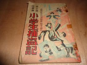 民国青年趣味丛书*《小学生捕盗记》*一册全
