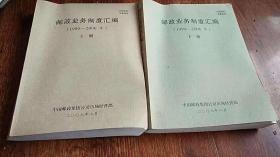 邮政业务制度汇编1999-2006年 上下册
