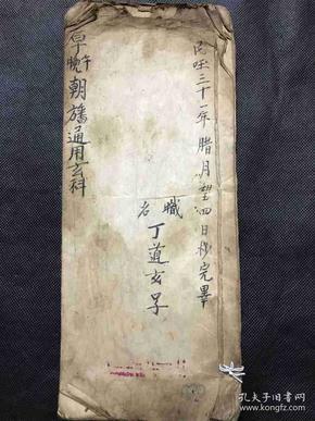 763道教旧抄本《早晚朝幡通用玄科》一册