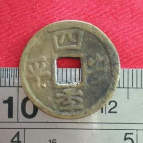 283四季平安龙凤铜钱吉语花钱23mm钱币吉祥钱币收藏珍藏
