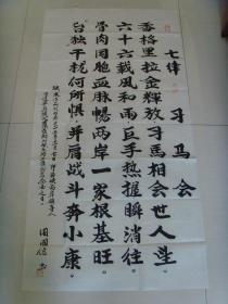周国信:书法:七律 《习马会》(带信封)