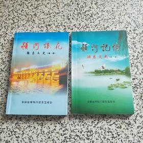 颍东文史(第一辑+第二辑)2本合售