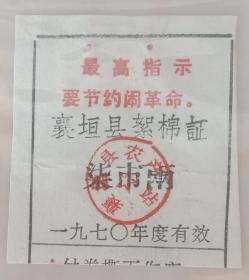 文革山西地方票证----《襄垣县絮棉证》-----虒人荣誉珍藏