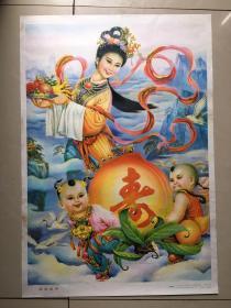 92年年画,麻姑献寿,天津美术出版社出版