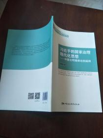 习近平的国家治理现代化思想:中国文明基体论的延续【实物图片】