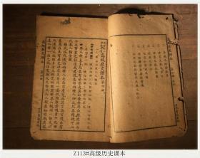 Z113#高级历史课本  教科书 古籍善本 线装二手印刷古书