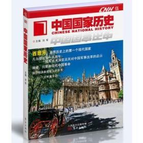 中国国家历史(伍)