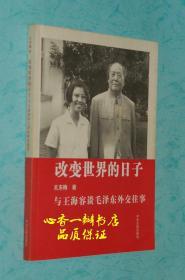 改变世界的日子:与王海容谈毛泽东外交往事(保真签名本)