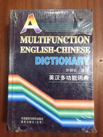 库存无瑕疵未拆封 A Multifunction English-Chinese Dictionary 外研社建宏英汉多功能词典