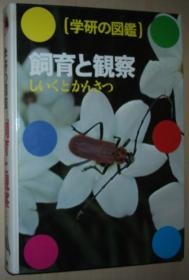日文原版书 饲育と観察 (学研の図鑑) 単行本