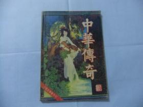 中华传奇 1991年第3期