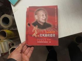 四集文献电视纪录片:陈云与党风廉政建设(2碟DVD光盘 盒破损 碟完好
