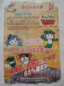 """2008年北京奥运会中国体育彩票""""奖牌连连猜""""广告挂图(印北京奥运会会徽和吉祥物图案)"""