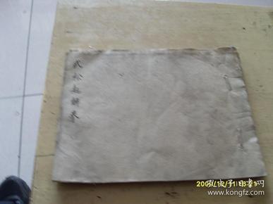 手绘拳谱【武松起解拳】26X20CM,共72页三十六拳法,绘图美观大方,图高十厘米左右。