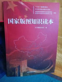 国家版图知识读本 (2018年主体出版重点出版物)
