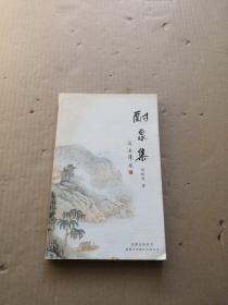 酎泉集(作者签赠本)