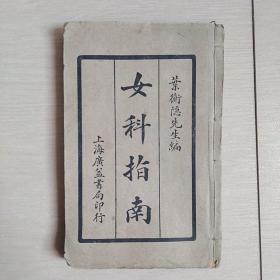 女科指南丶幼科指南(两册合订本合售)〈民国版〉