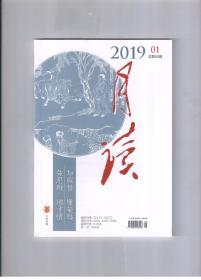 《月读》(2019年第1期 总第85期)中华书局出版