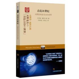 哲人石丛书当代科普名著系列:点亮21世纪——天野浩的蓝光LED