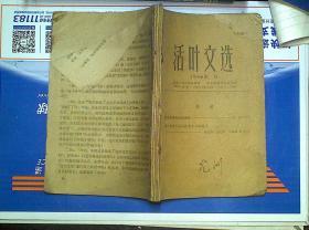活页文选1966年4期合订