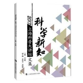 """科学新知——2017""""上海科普大讲坛""""文集"""